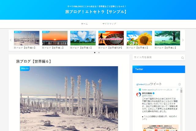 旅ブログ・個人ブログ
